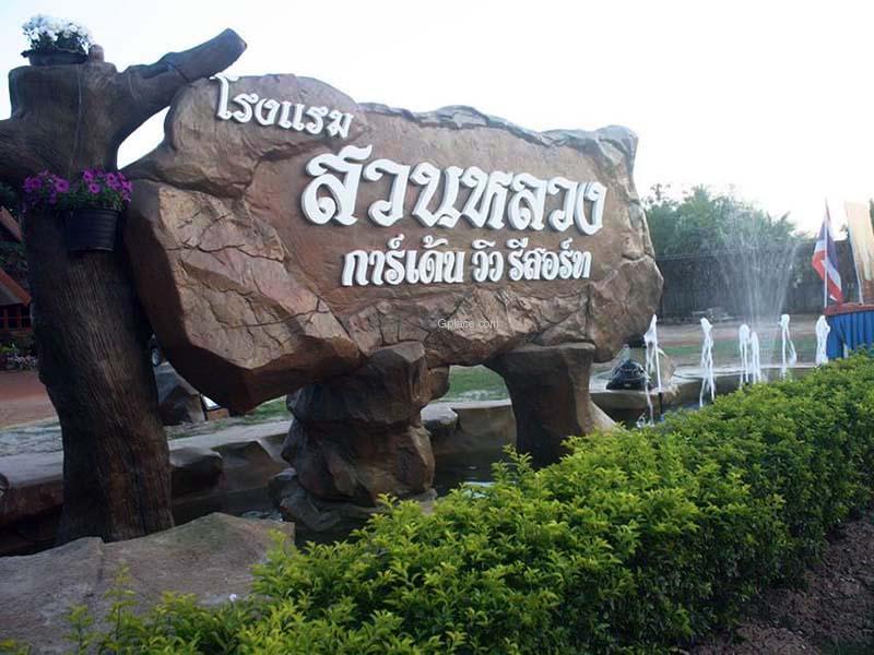 สวนหลวง การ์เดน วิว รีสอร์ท
